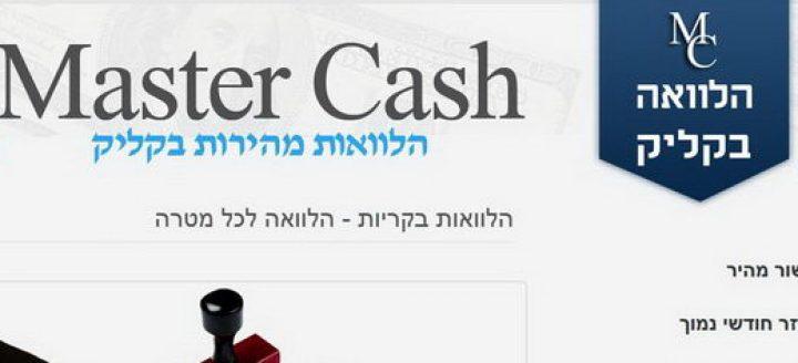 הלוואות בקריות זה Master Cash