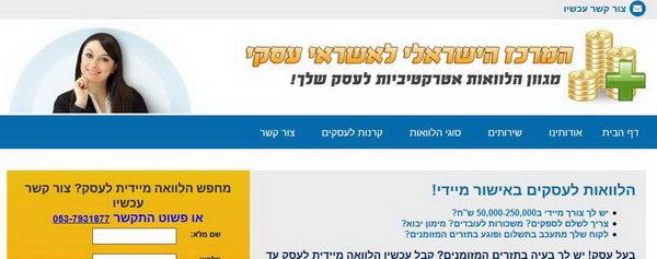 המרכז הישראלי לאשראי עסקי
