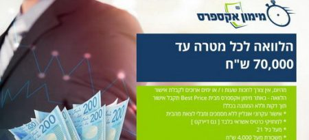 Fast-Loans - הלוואה לכל מטרה