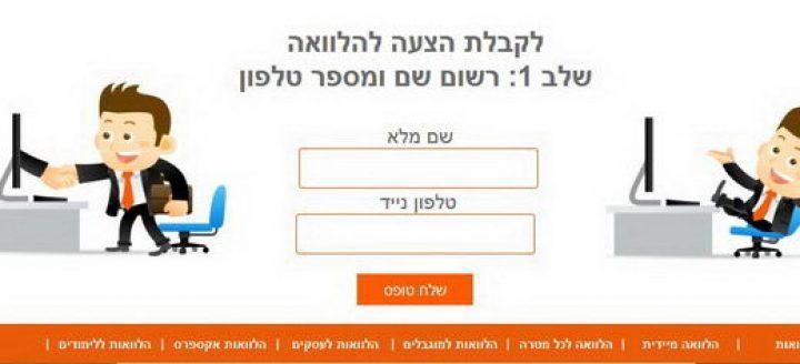 הלוואות ישראל - goloans