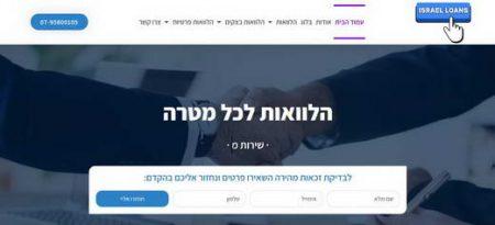 הלוואות ישראל