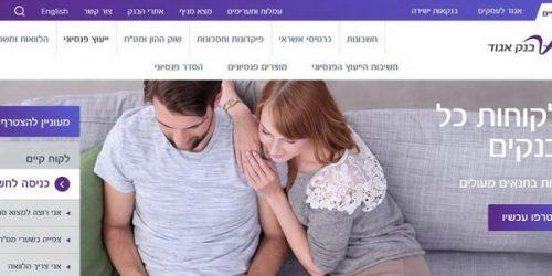 בנק אגוד לישראל
